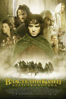 Властелин колец: Братство кольца фильм 2001