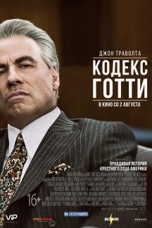 Кодекс Готти фильм 2018