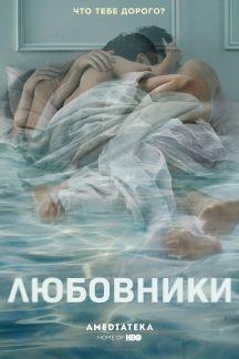 Сериал Любовники 2014