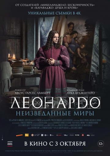 Леонардо да Винчи. Неизведанные миры (2019)