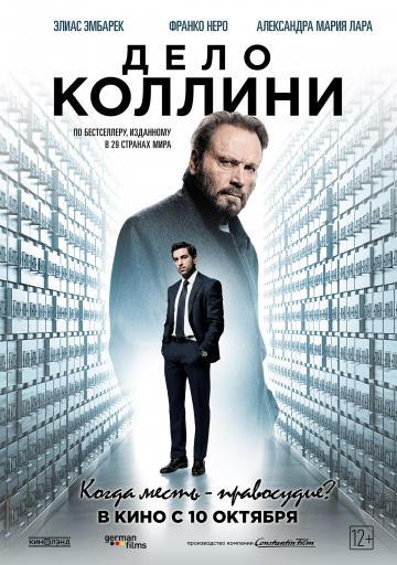 Дело Коллини (2019)
