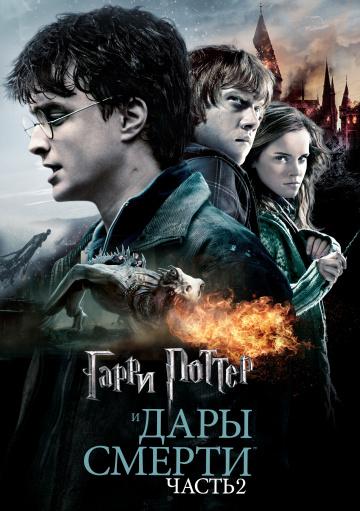 Гарри Поттер и Дары Смерти: Часть 2 II (2011)
