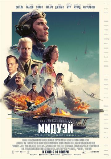 Смотреть онлайн Мидуэй (2019) в хорошем качестве HD 720p 1080p