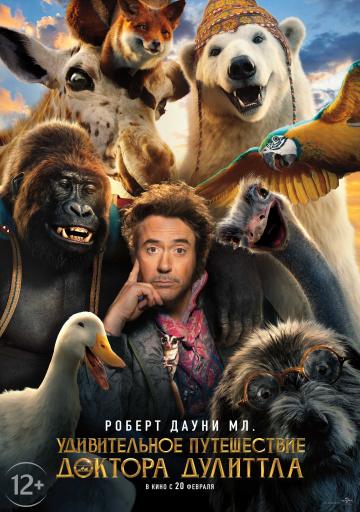 Смотреть онлайн Удивительное путешествие доктора Дулиттла (2020) в хорошем качестве HD 720p 1080p